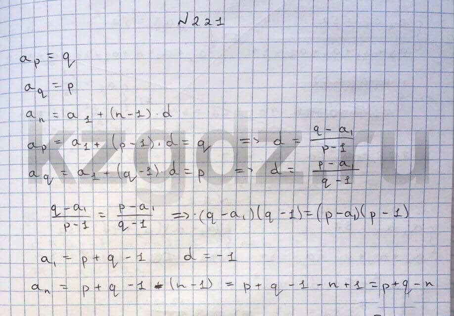 Алгебра Шыныбеков 9 класс   Упражнение 221