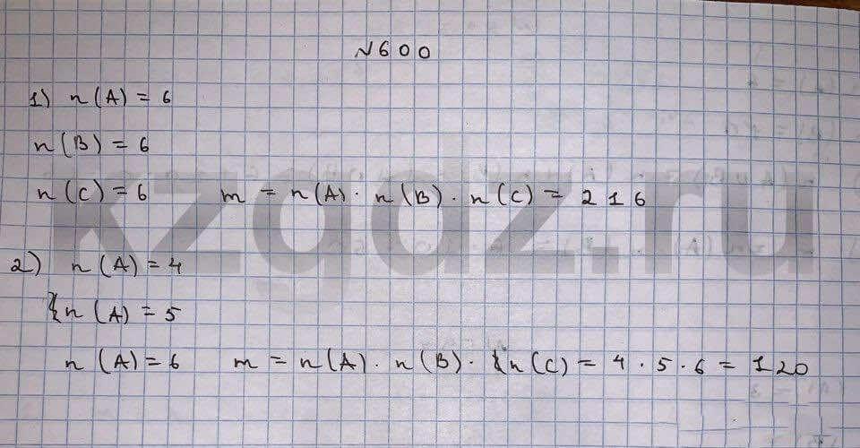Алгебра Шыныбеков 9 класс   Упражнение 600