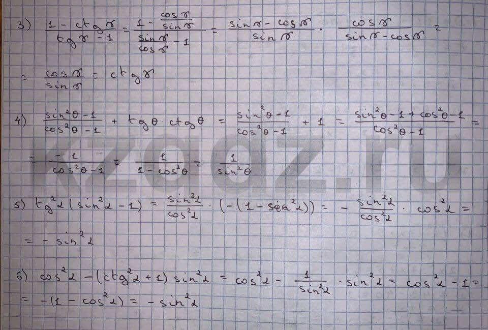 Алгебра Шыныбеков 9 класс   Упражнение 422