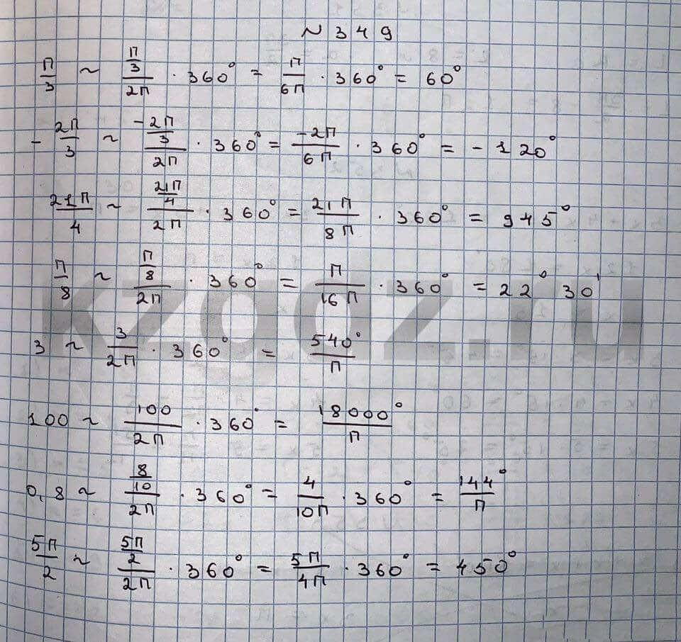 Алгебра Шыныбеков 9 класс   Упражнение 349