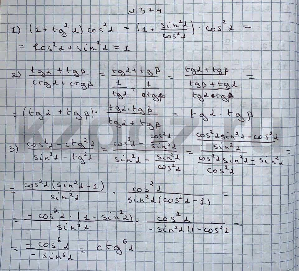 Алгебра Шыныбеков 9 класс   Упражнение 374