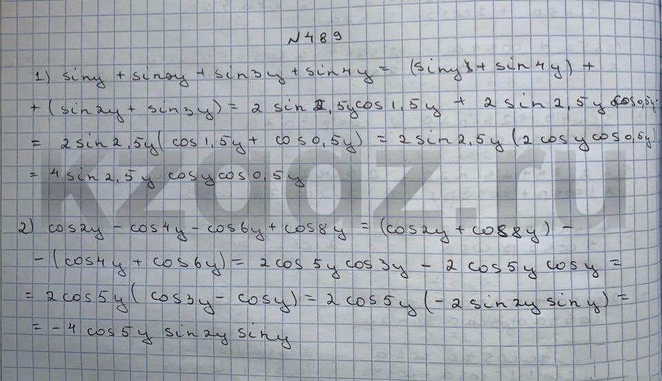 Алгебра Шыныбеков 9 класс   Упражнение 489