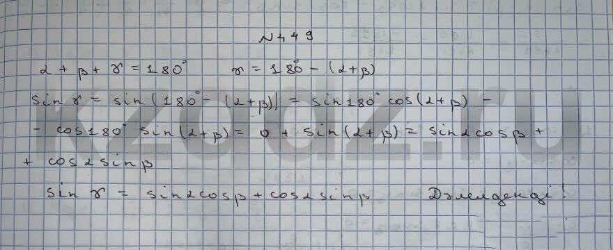 Алгебра Шыныбеков 9 класс   Упражнение 449