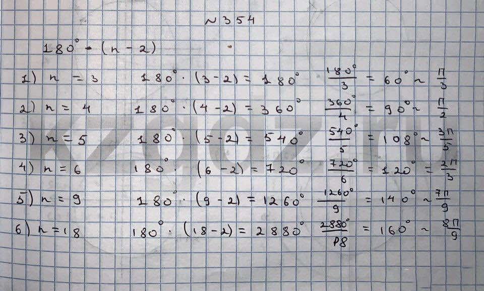 Алгебра Шыныбеков 9 класс   Упражнение 354