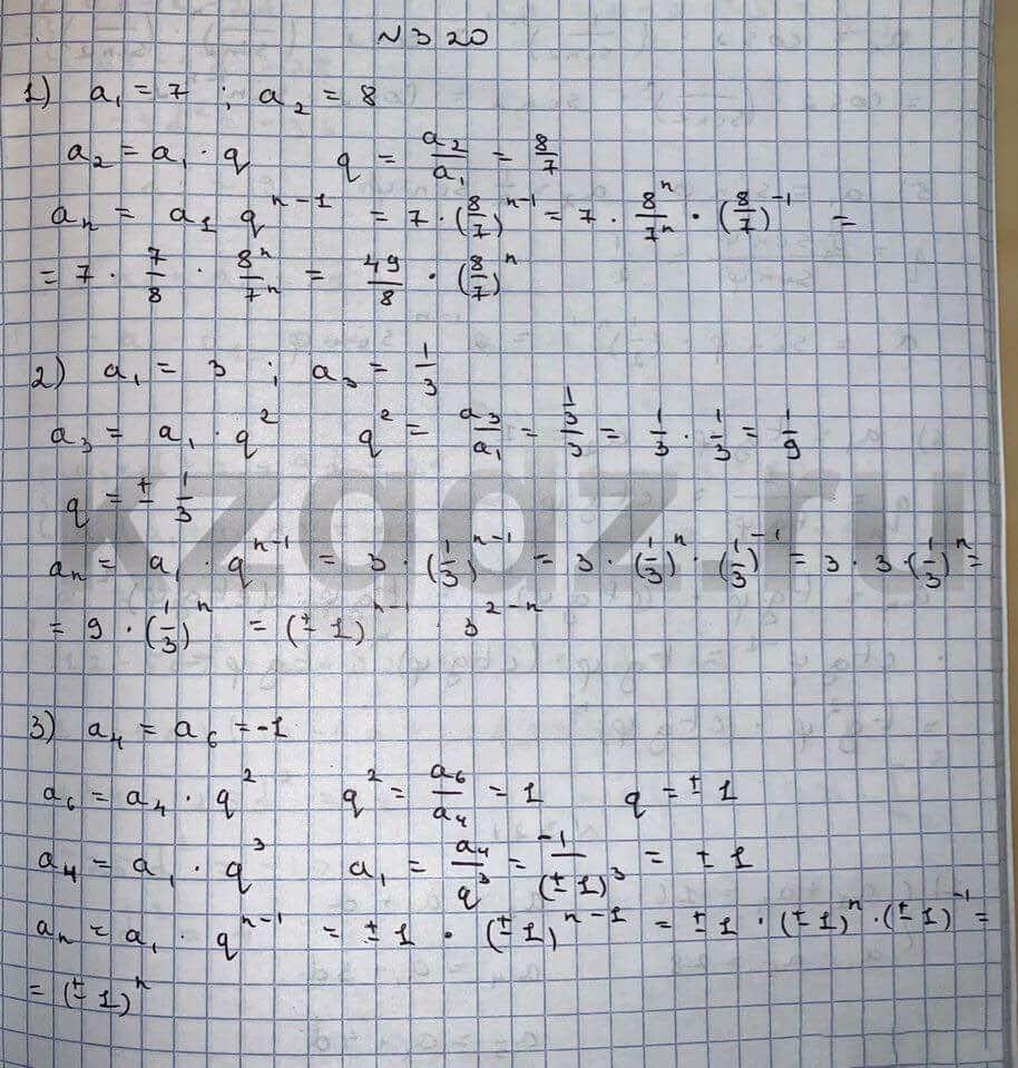 Алгебра Шыныбеков 9 класс   Упражнение 320