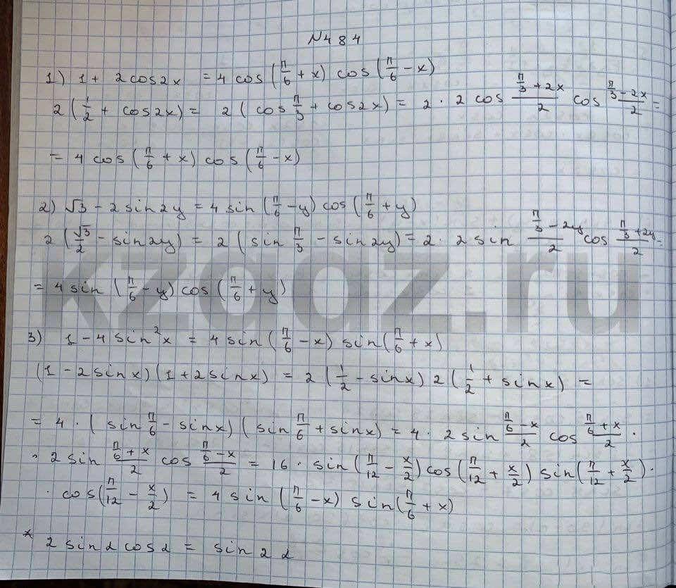 Алгебра Шыныбеков 9 класс   Упражнение 484