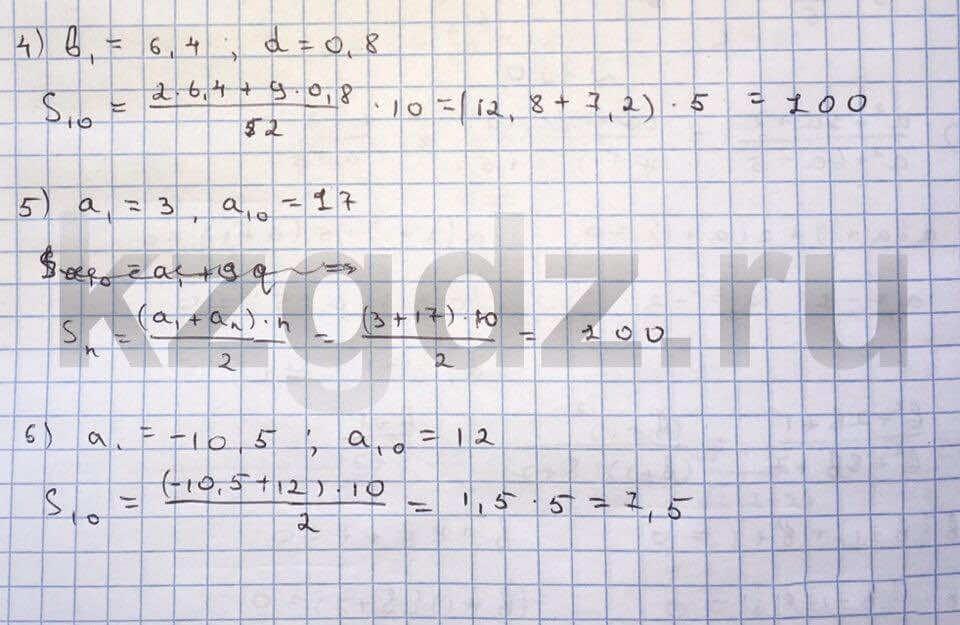 Алгебра Шыныбеков 9 класс   Упражнение 251
