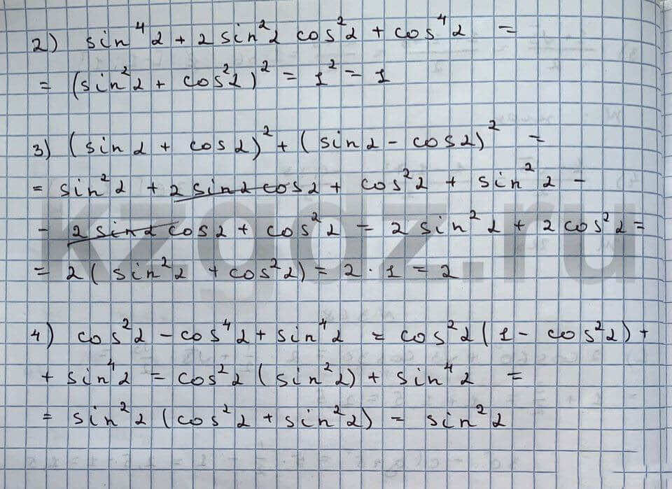 Алгебра Шыныбеков 9 класс   Упражнение 369
