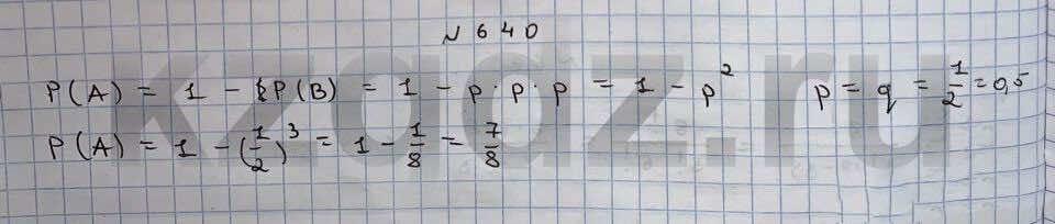 Алгебра Шыныбеков 9 класс   Упражнение 640