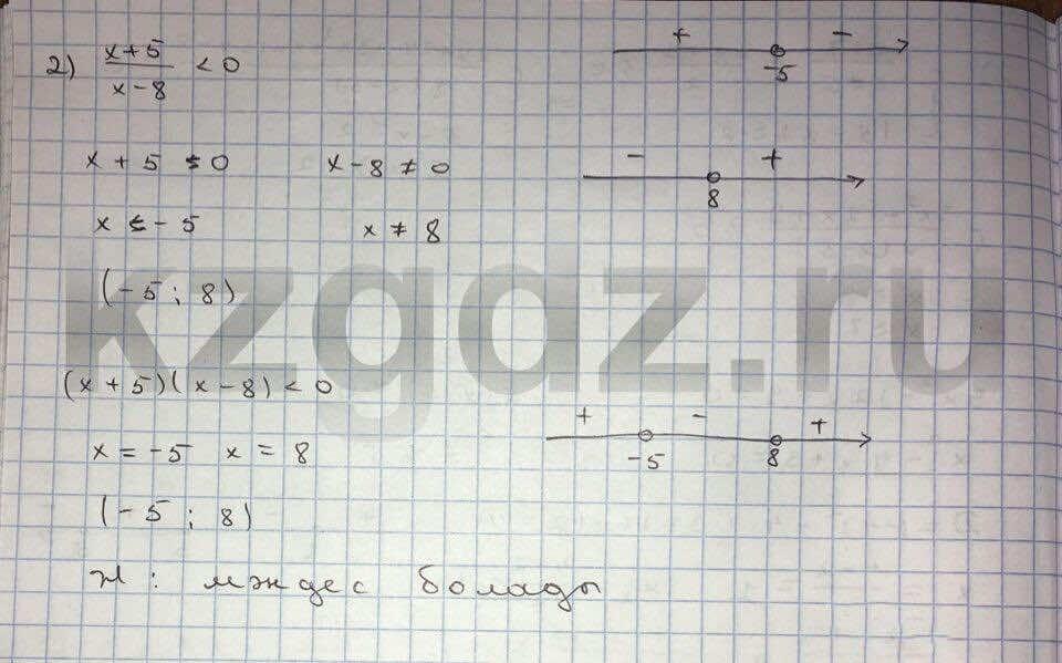 Алгебра Шыныбеков 9 класс   Упражнение 165