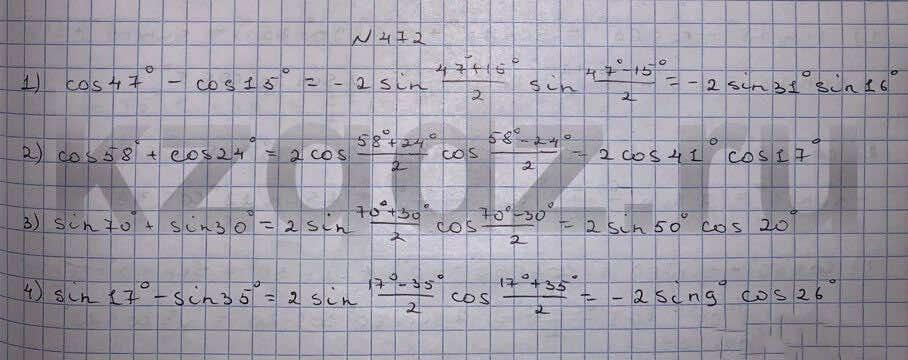 Алгебра Шыныбеков 9 класс   Упражнение 472