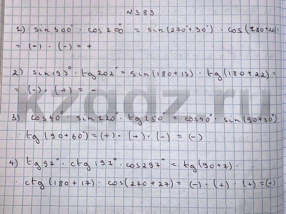 Алгебра Шыныбеков 9 класс   Упражнение 383