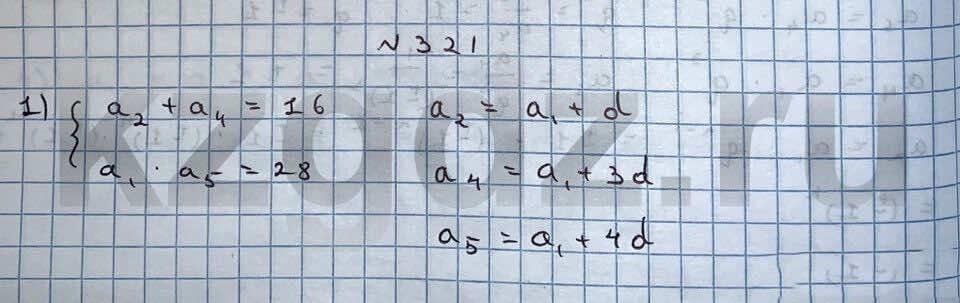 Алгебра Шыныбеков 9 класс   Упражнение 321