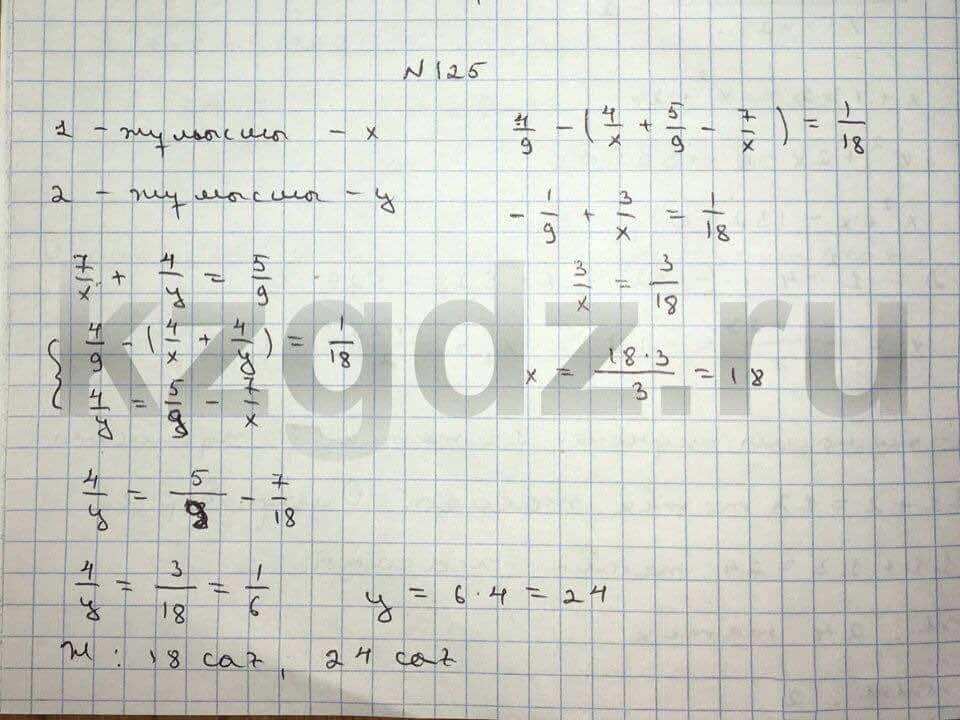 Алгебра Шыныбеков 9 класс   Упражнение 125