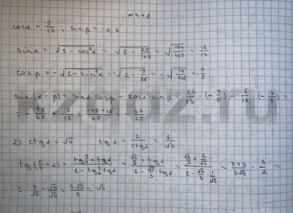 Алгебра Шыныбеков 9 класс   Упражнение 448