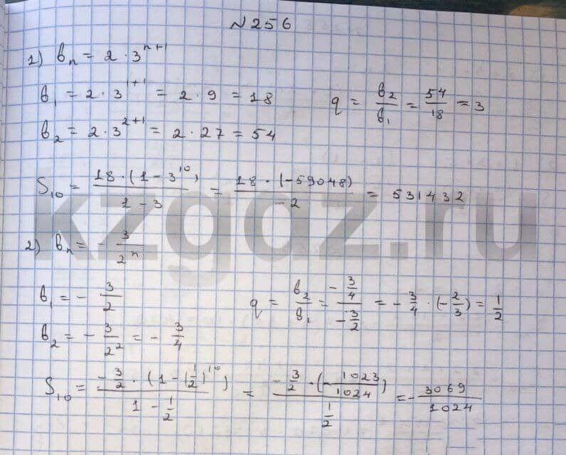 Алгебра Шыныбеков 9 класс   Упражнение 256