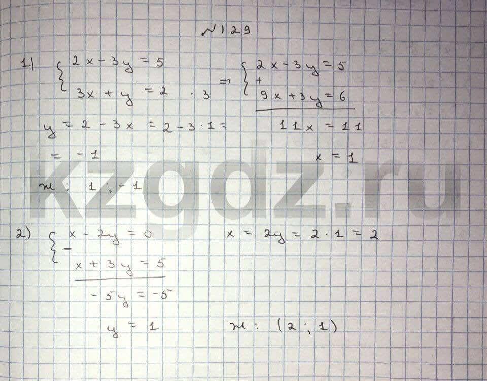 Алгебра Шыныбеков 9 класс   Упражнение 129