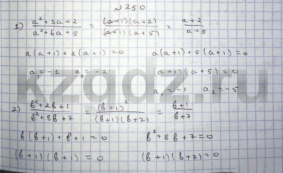 Алгебра Шыныбеков 9 класс   Упражнение 250