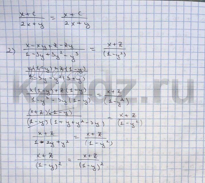 Алгебра Шыныбеков 9 класс   Упражнение 228