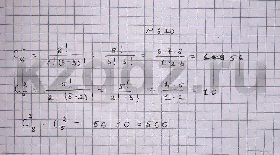 Алгебра Шыныбеков 9 класс   Упражнение 620
