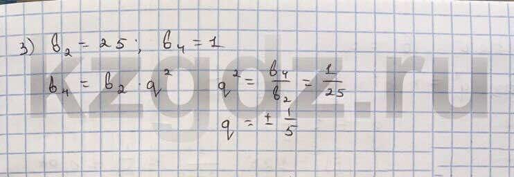 Алгебра Шыныбеков 9 класс   Упражнение 235