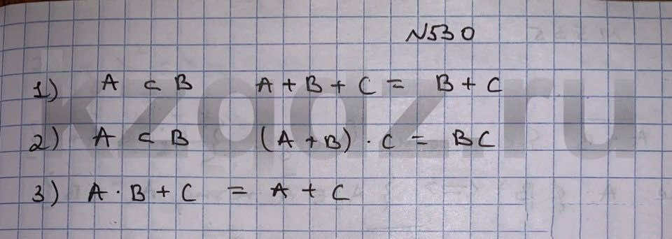 Алгебра Шыныбеков 9 класс   Упражнение 530