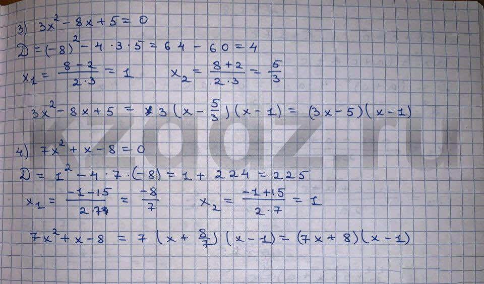 Алгебра Шыныбеков 9 класс   Упражнение 715