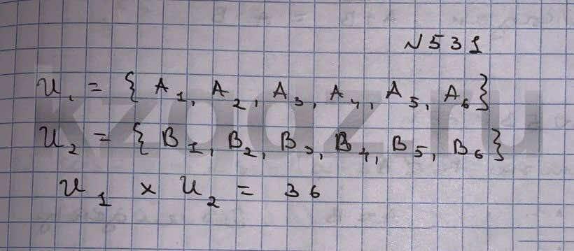 Алгебра Шыныбеков 9 класс   Упражнение 531