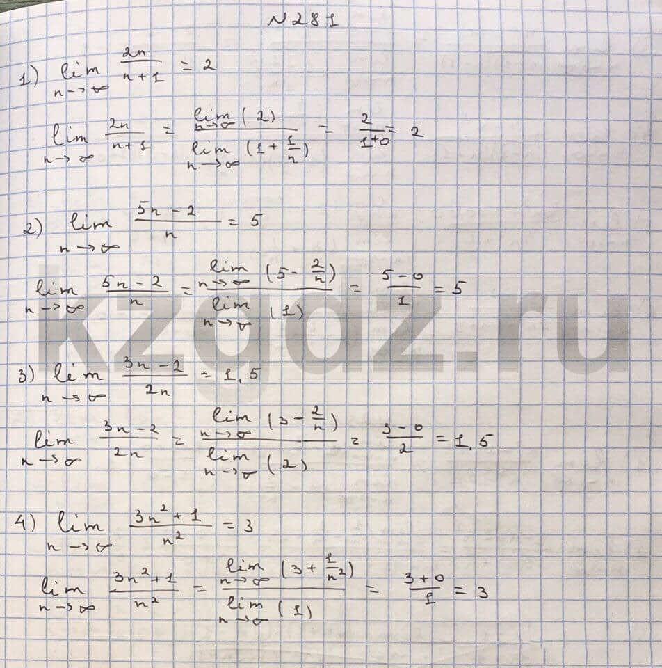 Алгебра Шыныбеков 9 класс   Упражнение 281