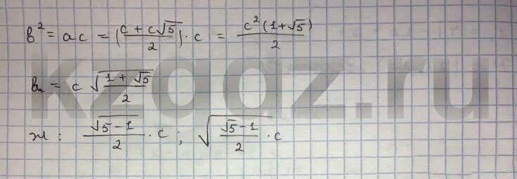Алгебра Шыныбеков 9 класс   Упражнение 159