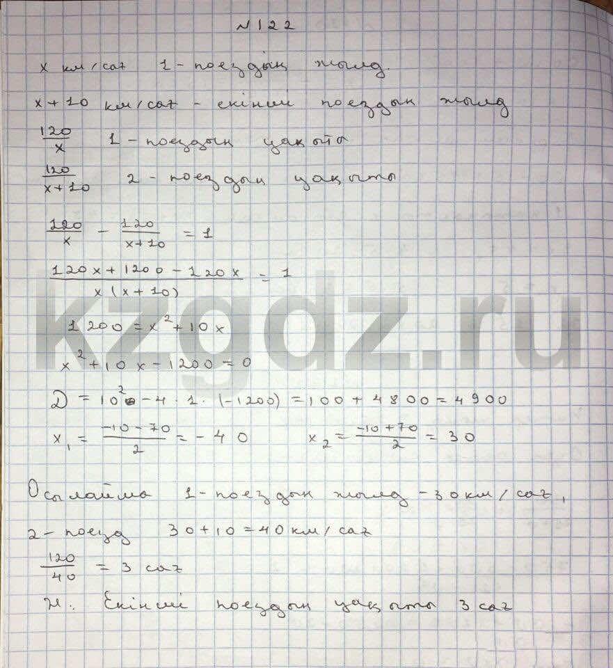 Алгебра Шыныбеков 9 класс   Упражнение 122