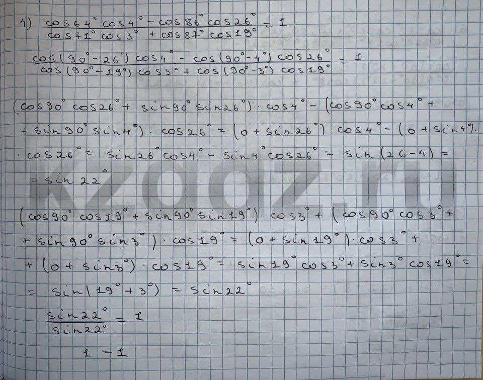 Алгебра Шыныбеков 9 класс   Упражнение 446