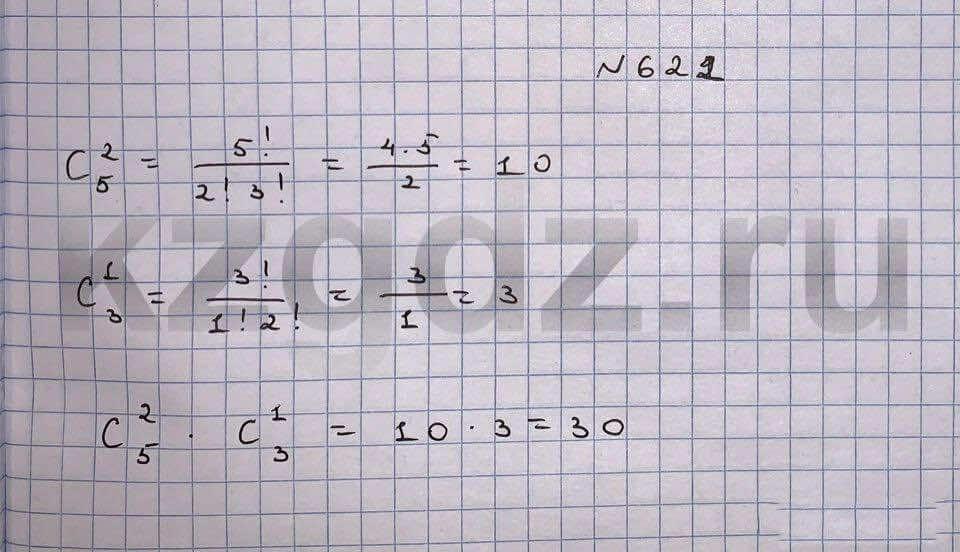 Алгебра Шыныбеков 9 класс   Упражнение 622
