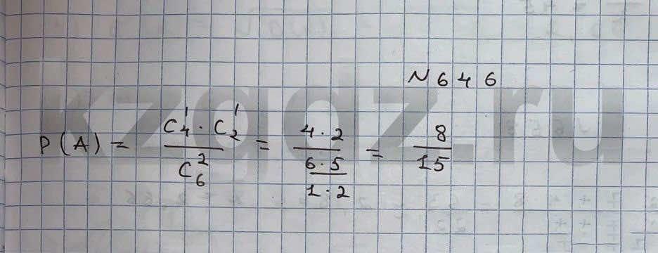 Алгебра Шыныбеков 9 класс   Упражнение 646