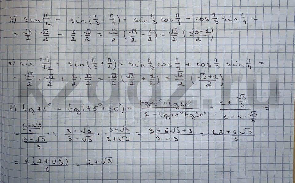 Алгебра Шыныбеков 9 класс   Упражнение 447