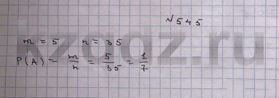 Алгебра Шыныбеков 9 класс   Упражнение 545