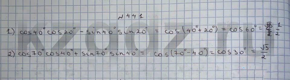 Алгебра Шыныбеков 9 класс   Упражнение 441