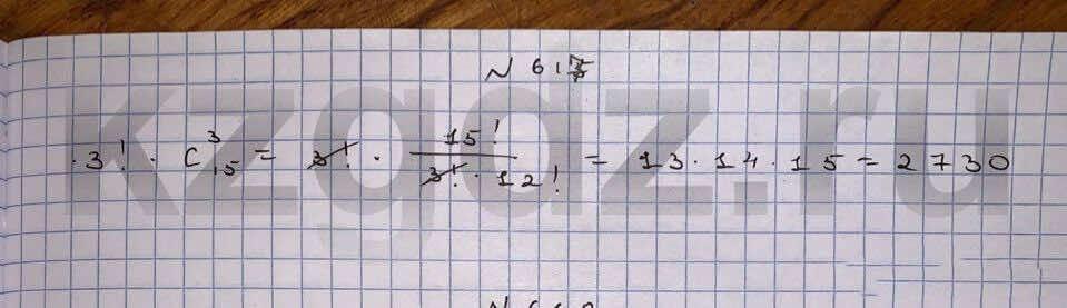 Алгебра Шыныбеков 9 класс   Упражнение 617