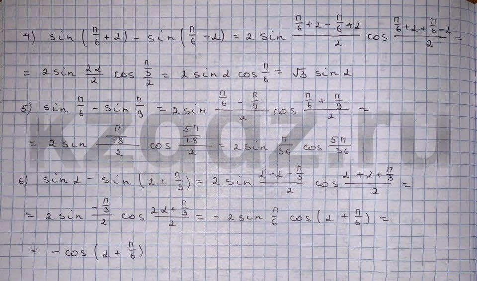 Алгебра Шыныбеков 9 класс   Упражнение 473