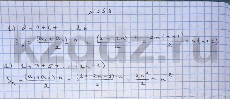Алгебра Шыныбеков 9 класс   Упражнение 258