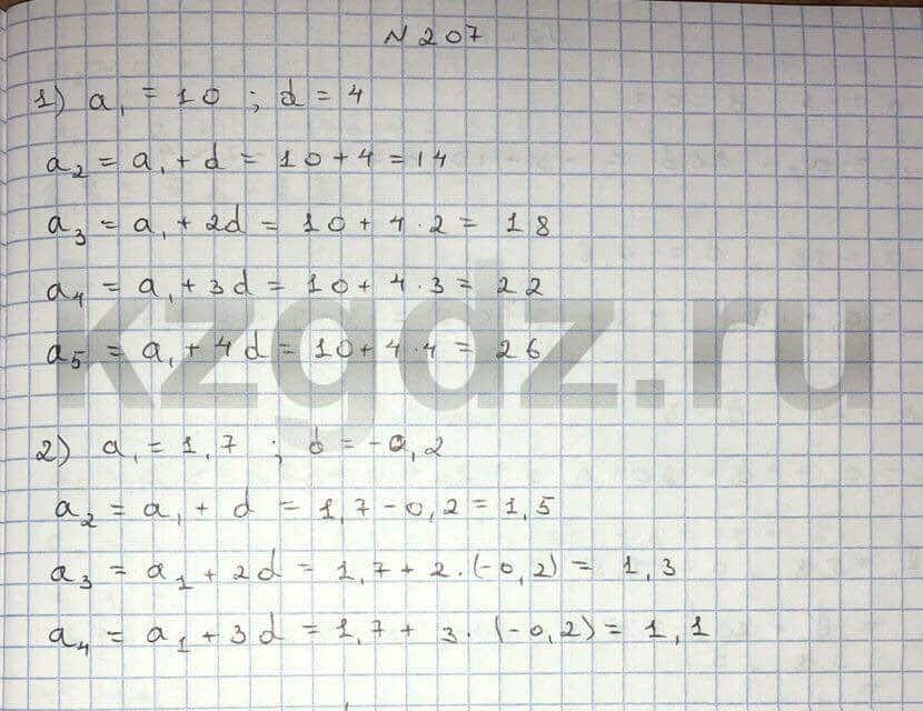 Алгебра Шыныбеков 9 класс   Упражнение 207