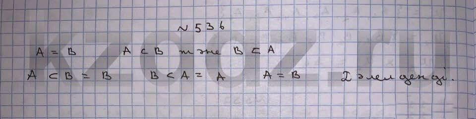Алгебра Шыныбеков 9 класс   Упражнение 536