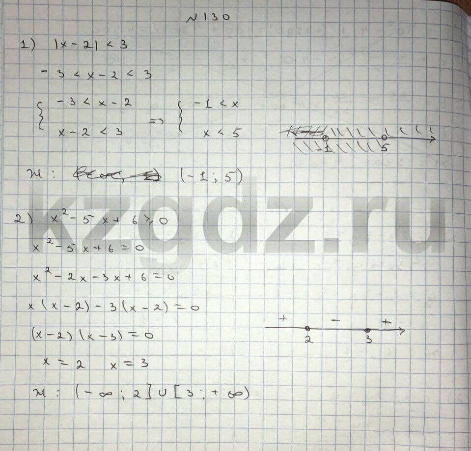 Алгебра Шыныбеков 9 класс   Упражнение 130