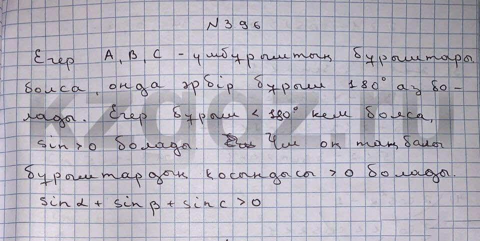 Алгебра Шыныбеков 9 класс   Упражнение 396