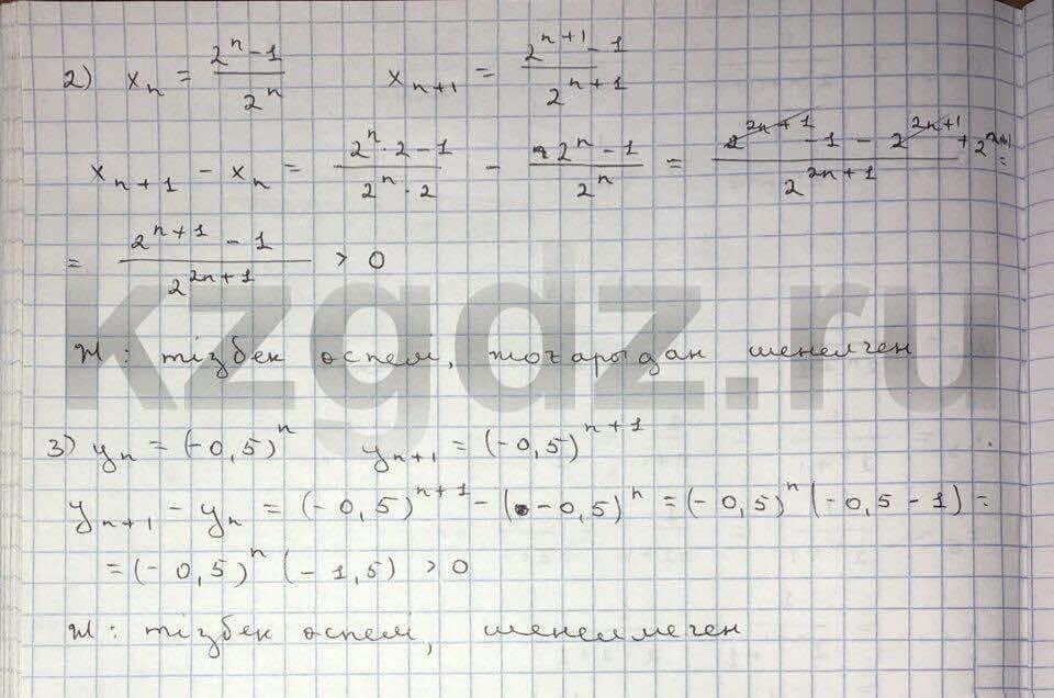 Алгебра Шыныбеков 9 класс   Упражнение 184