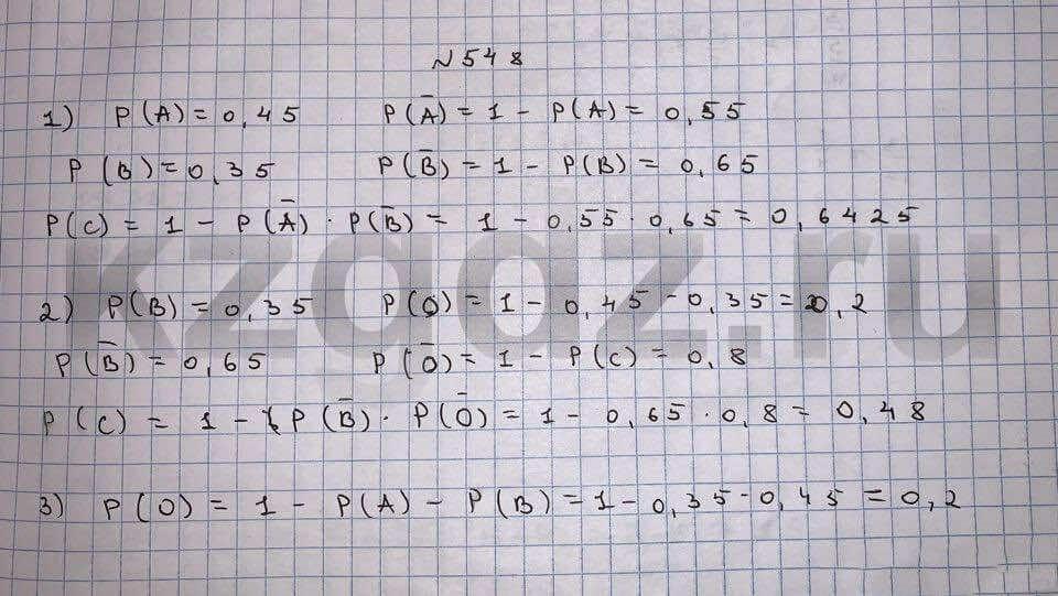 Алгебра Шыныбеков 9 класс   Упражнение 548