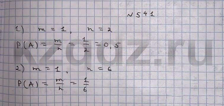 Алгебра Шыныбеков 9 класс   Упражнение 541