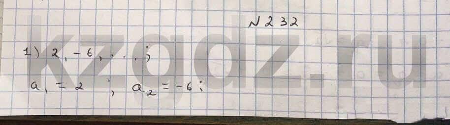Алгебра Шыныбеков 9 класс   Упражнение 232