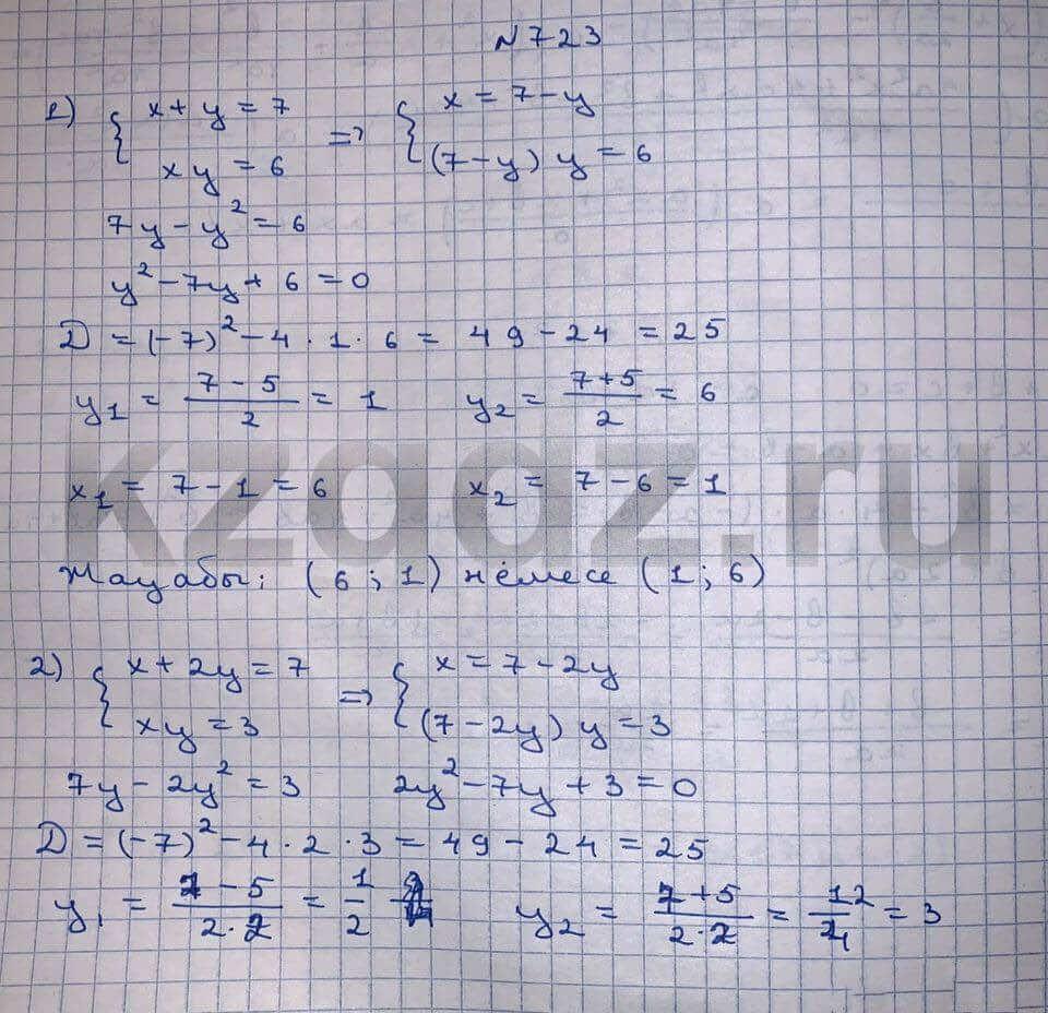 Алгебра Шыныбеков 9 класс   Упражнение 723