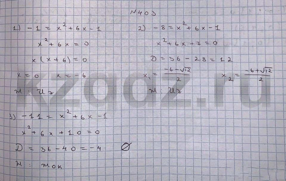 Алгебра Шыныбеков 9 класс   Упражнение 403